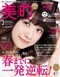 『美的』2016年3月号表紙