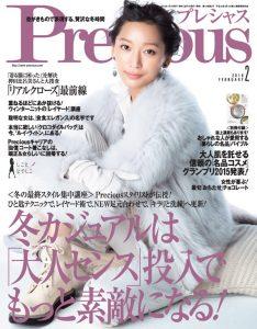 Precious201602_0118cover