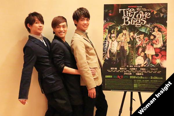 TheLoveBugs,平間壮一,猪塚健太,風間由次郎,劇団プレステージ