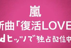 嵐,復活LOVE,dヒッツ,スペシャルプログラム-別れ・旅立ち編-,山下達郎,竹内まりや
