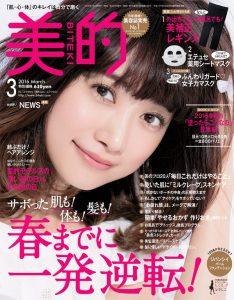 biteki201603_cover0206
