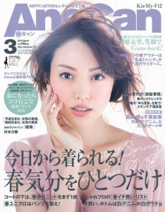AneCan201603_cover0222