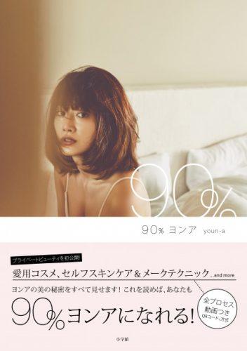 s_youn_a_cover-2