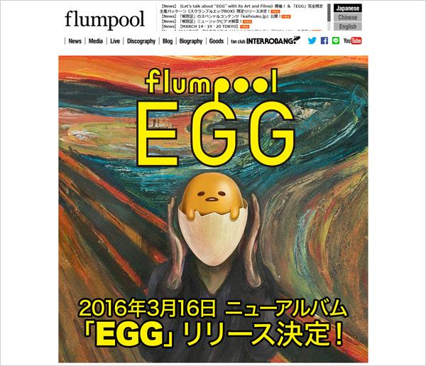 flumpool,ぐでたま,EGG