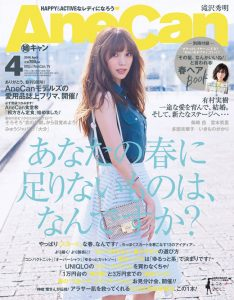 AneCan201604_0321cover