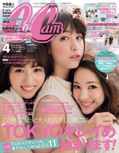 CanCam04_2016-1