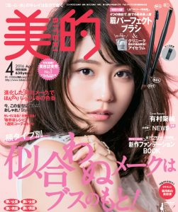biteki201604_0318cover