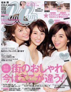 CanCam2016年6月号表紙
