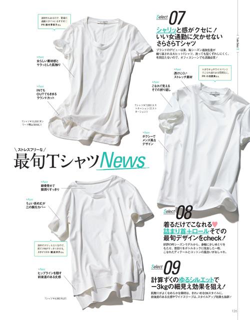 白T,Tシャツ,通勤,オフィスで使える