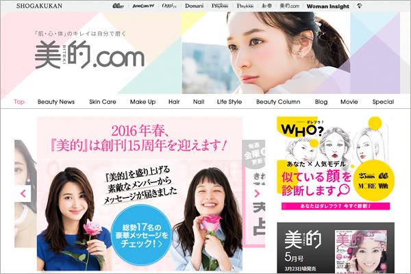 美的.com,リニューアル,プレゼント