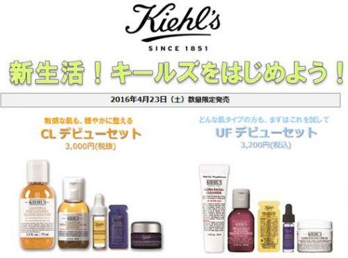 キールズ,Kiehl's,スキンケア,新生活,限定