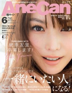 AneCan201606_0515cover