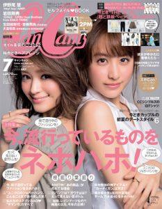 CanCam2016年7月号表紙