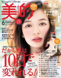 biteki201606_0511cover