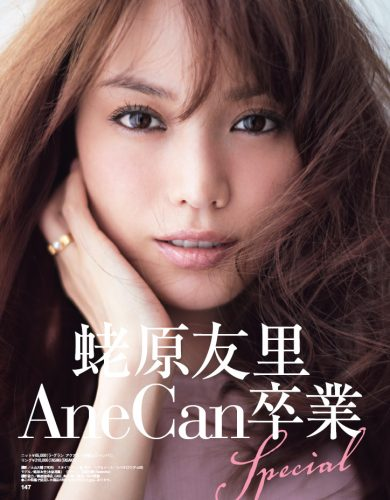 AneCan2016年6月号P147
