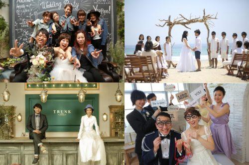 結婚式、演出、カジュアル、ウェディング