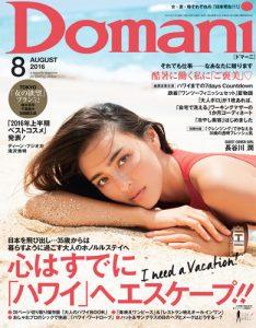 Domani2016年8月号cover