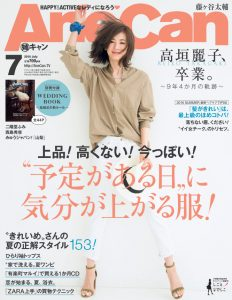 AneCan201607_0610cover
