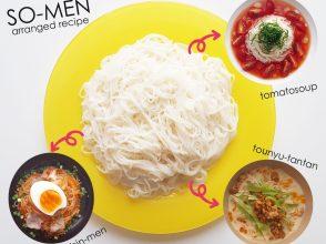そうめん,素麺,アレンジ,簡単,レシピ