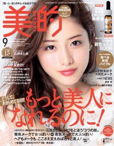 美的2016年9月号cover