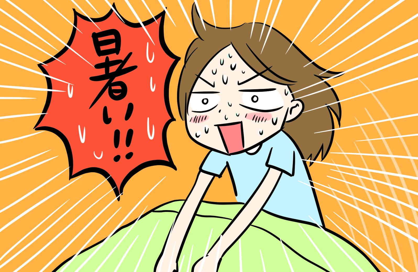 が 暑く て 覚める 目