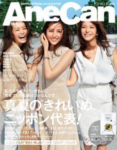 AneCan2016年8月号cover