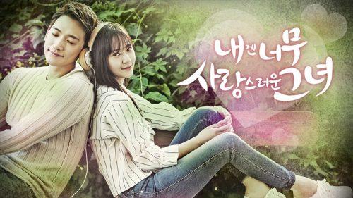 僕には愛しすぎる彼女,f(X),RAIN,INFINITE,韓国ドラマ