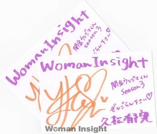 久松郁実,闇金,ウシジマ,山田孝之,やべきょうすけ,エリカ,Season3,テレビ