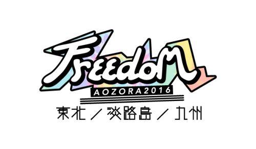 minmi,FREEDOM aozora,フリーダム,Life is Beautiful,ミンミ