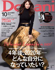Domani2016年10月号cover