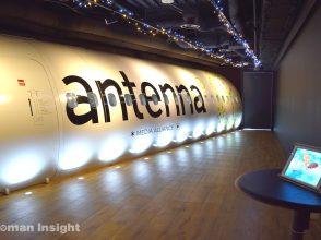antenna*, 会社見学