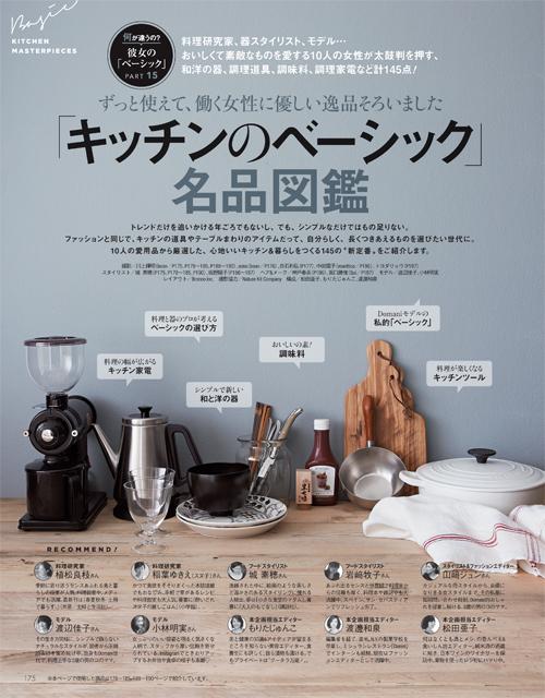 キッチン,名品,器,調理道具