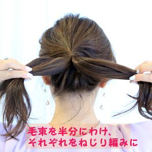hairarrangeA_03-20160628170811