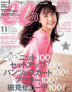 CanCam2016年11月号cover