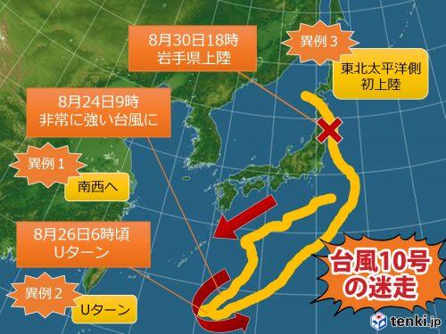 1-5.台風10号の進路01