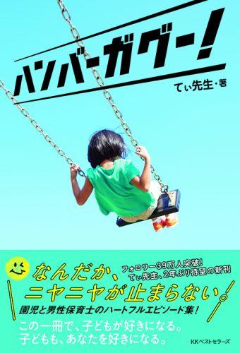 「ハンバーガーグー!」著:てぃ先生(KKベストセラーズ刊)
