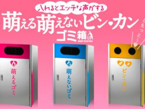 燃えるゴミ箱,萌えないゴミ箱,渋谷,紗倉まな