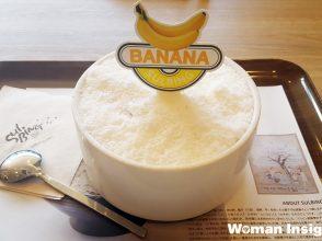 ソルビン,かき氷,バナナケーキ,SULBING