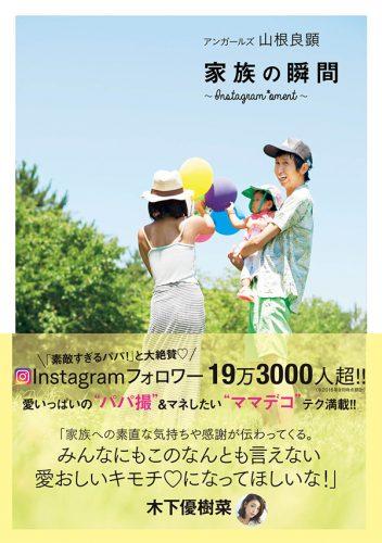 『アンガールズ山根良顕 家族の瞬間~Instagram*oment~』 KADOKAWA刊