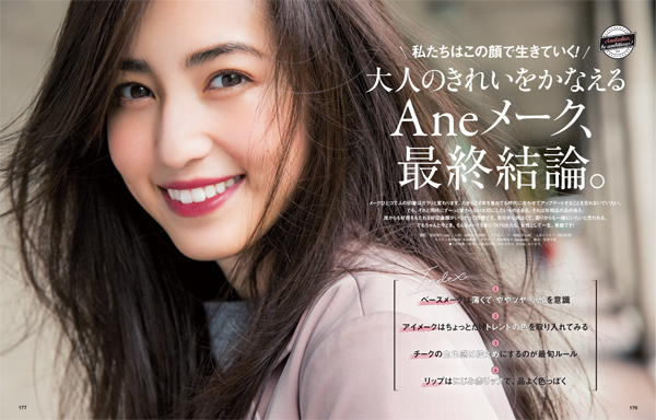 AneCan,メイク,歴史