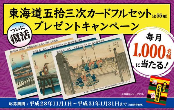 永谷園,東海道五拾三次カード,お茶漬け,エスニック,ふりかけ
