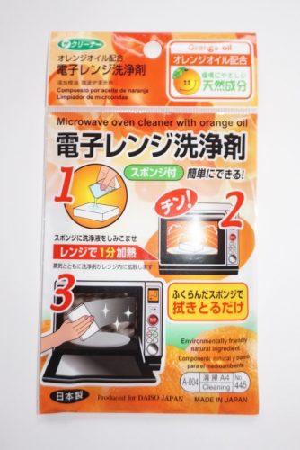 電子レンジ洗浄剤