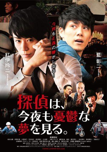 廣瀬智紀,青木玄徳,映画,イベント,探偵は、今夜も憂鬱な夢を見る。,鞭