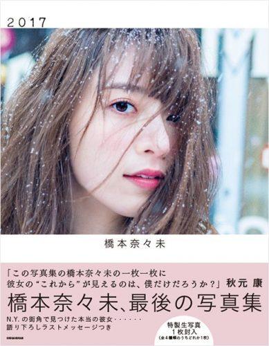 橋本奈々未, 2017, 写真集
