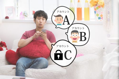 複数アカウント,複アカ,SNS,男子