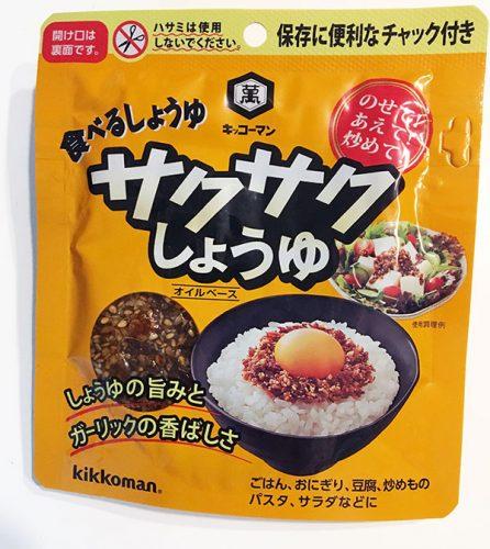 img_9850,食べるしょうゆ,調味料,キッコーマン