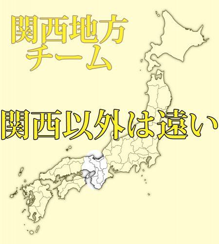 どこから遠い,関西