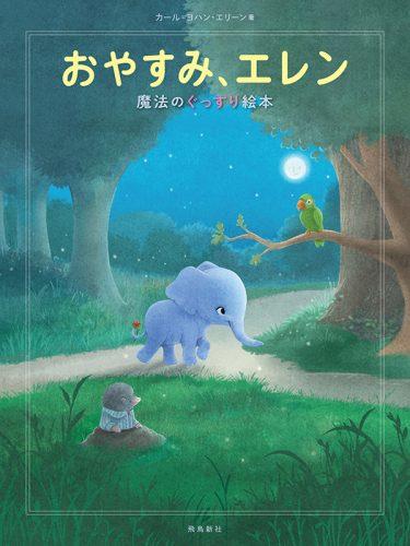 『おやすみ、エレン』作:カール=ヨハン・エリーン/訳:三橋美穂 飛鳥新社刊