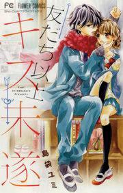 島袋ユミ,友だち以上キス未遂,少女マンガ
