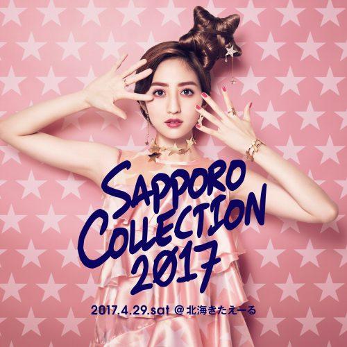 札幌コレクション,2017